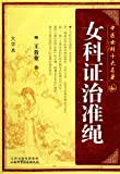 Standards of Gynecology Diagnosis and Treatment- Ten Classics of Chinese Gynecology -Big Word Version (Chinese Edition) by (ming )wang ken tang (2012-01-01)