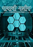 #7: मायावी मशीन: A Science Fiction Story (Hindi Edition)