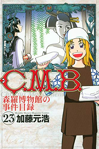 Cause list of CMB Shinra Museum (23) (Monthly Magazine Comics) (2013) ISBN: 4063713776 [Japanese Import]