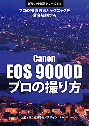 Boro Foto Kaiketu Series 110 Canon EOS 9000D PRO SHOT (Japanese Edition) 110 Foto