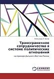 Transgranichnoe sotrudnichestvo v sisteme politicheskikh otnosheniy: na primere Dal'nego Vostoka Rossii