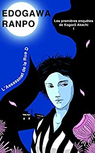 Les Premières Enquêtes de Kogorô Akechi, tome 1 : L'Assassinat de la Rue D par Edogawa Ranpo