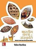 #6: Bharatiya Kala Evam Sanskriti