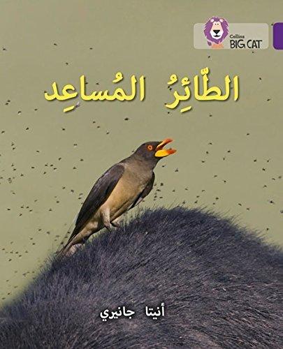 Collins Big Cat Arabic ? The Helper Bird: Level 8 by Collins UK (2016-01-01)