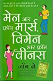 Men Are From Mars Women Are From Venus (Hindi) price comparison at Flipkart, Amazon, Crossword, Uread, Bookadda, Landmark, Homeshop18