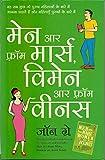 Men Are From Mars Women Are From Venus (Hindi) price comparison at Flipkart, Amazon, Crossword, Uread, Bookadda, Landmark, Homeshop18