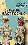 Весёлое настроение (Russian Edition)