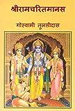 #6: श्रीरामचरितमानस (Sri Ramcharitmanas ) (Hindi Edition)