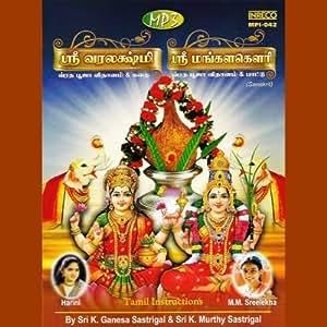 Sri Varalakshmi  Sri Mangalgowri  Vratha,Pooja,Vidhanam-Story  Song (Tamil)