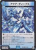 Duel Masters New 9 Series / DMRP-09 / 16 / R / Aqua Deeps