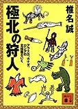 Kyokuhoku no karyūdo : arasuka kanada roshia no hokkyokuken o iku