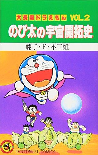 Space Pioneer large feature Doraemon (Vol.2) Nobita (ladybug Comics) (1984) ISBN: 4091406033 [Japanese Import]