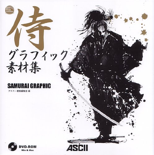 Draw Hoe (Hoe te Samurai Trekken: Illustraties van Samurai Krijgers, Armors en Zwaarden)