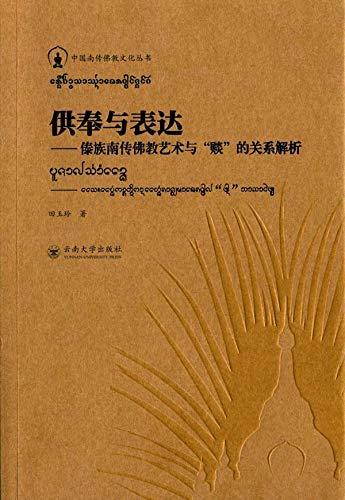 """供奉与表达:傣族南传佛教艺术与""""赕""""的关系解析 (English Edition)"""