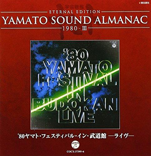 Sound Almanac 1980 V3