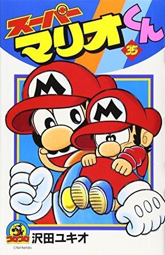 Vol. 35 Super Mario-kun (ladybug Comics) (2007) ISBN: 4091402763 [Japanese Import] by Yukio Sawada (2007-01-26)