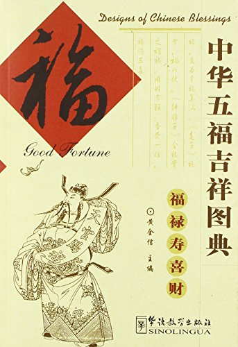 Good Fortune (Designs of Chinese Blessings Series) por Huang Quanxin