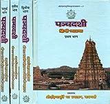 PANCHDASHI ( PART1-4)