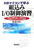 Basics of C programming language to learn through exercises and production - built-in I / O control exercises to learn in the H8 microcomputer (2007) ISBN: 4885549477 [Japanese Import]
