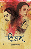 Lihaaf (Hindi Edition)