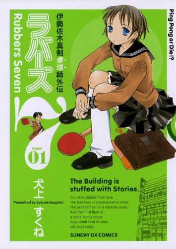 ラバーズ7(1) (サンデーGXコミックス)