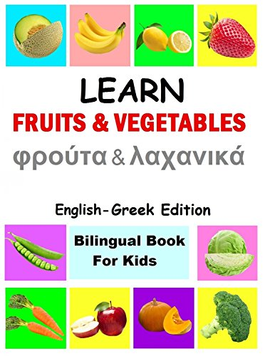 learn fruits and vegetables in Greek,  Greek Children's Picture Book: (English Greek Bilingual Books) Greek Children Books ; Greek Books for toddlers ; ... ; greek for beginners (English Edition)
