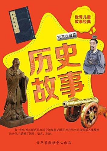 历史故事 (English Edition)
