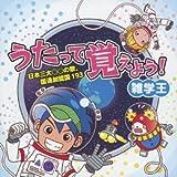V.A. - Utatte Oboeyo! Zatsugakuo Nihon Sandai Xx, Kokuren Kamei Koku [Japan CD] KICG-387