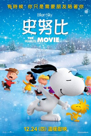 THE PEANUTS MOVIE - Taiwanese Imported Movie Wall Poster Print