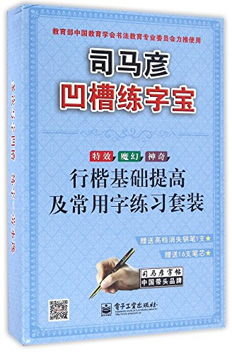 Regular Script Basis and Improvement as well as Practice of Commonly Used Characters (Chinese Edition)
