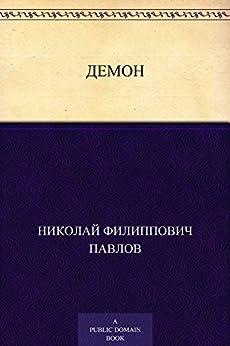 Демон (Russian Edition) de [Павлов,Николай Филиппович]