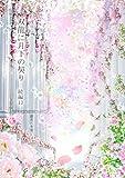 souryu ni gekka no chigiri  13 (Japanese Edition)