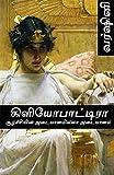 Cleopatra: கிளியோபாட்டிரா (Tamil Edition)