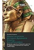 Dinasticheskaya istoriya Drevnego Egipta: AntiManefon: Drevnee tsarstvo i Srednee tsarstvo:  Ot faraona Skorpiona do tsa