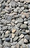 नाई के पांच भाइयो के की  अनोखी और रोमांचकारी कहानियाँ (अलिफ़ लैला Book 2) (Hindi Edition)