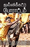 ஜல்லிக்கட்டு போராட்டம் / Jallikattu Porattam (Tamil Edition)