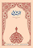 مجلة المشرق ٢٠١٧ الجزء الثاني: السنة الواحدة والتسعون (Arabic Edition)