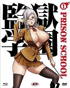 Prison School #01 (Eps 01-04) (Ed. Limitata E Numerata) (Blu-Ray+Dvd+Collector's Box)