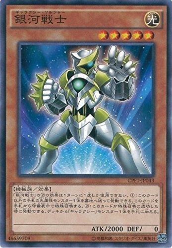 Yu-Gi-Oh carte CPF1.-JP04.3. Galactic Warrior (normal) Yu-Gi-Oh! Arc Five [Guide de flash duel]