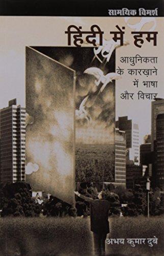 Hindi Mein Hum