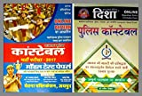 DISHA RAJASTHAN POLICE CONSTABLE+10 MODEL PRACTICE SETS 2 BOOKS COMBO SET