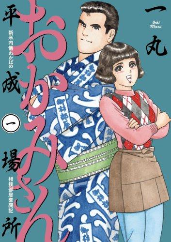 おかみさん平成場所(1) (ビッグコミックス)