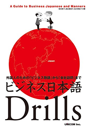 Business Nihongo Drills: A Guide to Business Japanese and Manners (Japanese Edition)