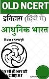 #3: Old NCERT History MODERN INDIA (आधुनिक भारत हिंदी में): for UPSC/CSAT/NDA/CDS/NET (Hindi Edition)