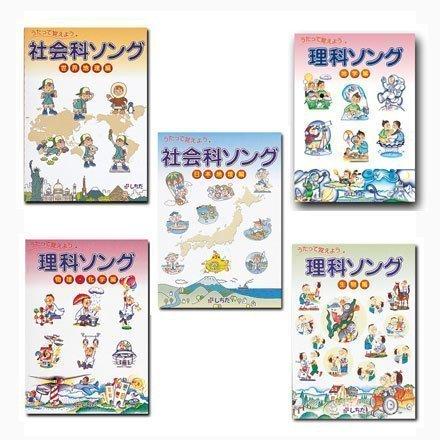 Shichida Art der Materialwissenschaft und Sozialkunde unterwirft 5 Song-Set (Geographie Japan, Welt Geographie, biologischen, geologischen, physikalischen und chemischen) (Japan-Import)