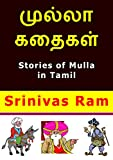 முல்லா கதைகள்: Stories of Mulla in Tamil (Tamil Edition)