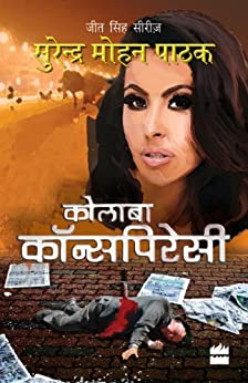 Colaba Conspiracy (Hindi) by [Pathak, Surender Mohan]