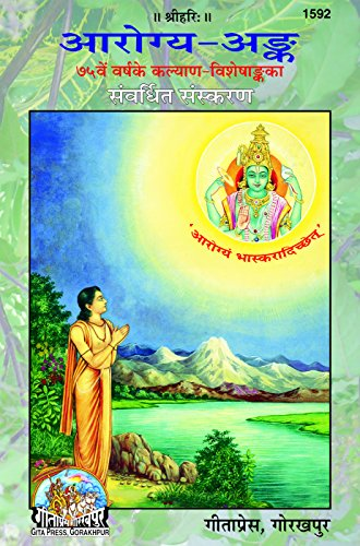 Arogya Ank 75th Year Visheshank Code 1592 Hindi (Hindi Edition)