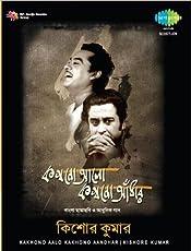 Kakhono Aalo Kakhono Andhaar - Kishore Kumar