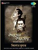 #6: Kakhono Aalo Kakhono Andhaar - Kishore Kumar